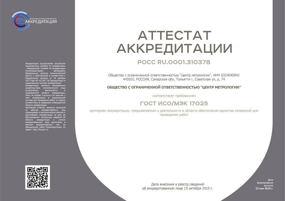 akreditaciya2